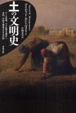 土の文明史 ロ-マ帝國,マヤ文明を滅ぼし,米國,中國を衰退させる土の話