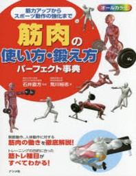筋肉の使い方.鍛え方パ-フェクト事典 オ-ルカラ- 筋力アップからスポ-ツ動作の强化まで