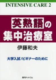 英熟語の集中治療室 大學入試