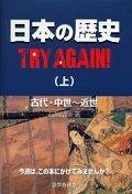 日本の歷史TRY AGAIN! 上