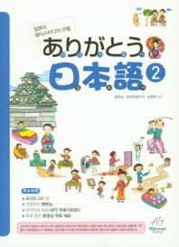 아리가또 일본어. 2