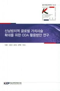 신남방지역 글로벌 가치사슬 확대를 위한 ODA활용방안 연구