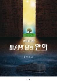마지막 날의 환희: 창세기 해설