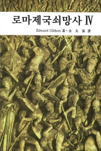 로마제국쇠망사. 4