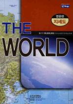 세계지도(영문판)(지세도)