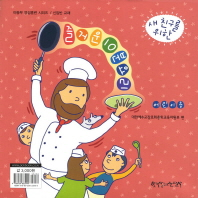 새 친구를 위한 즐거운 10분 요리: 어린이용