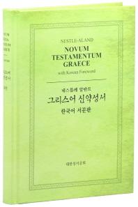 네스틀레 알란트 그리스어 신약성서(한국어 서문판)