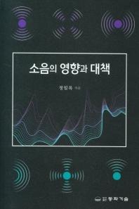 소음의 영향과 대책