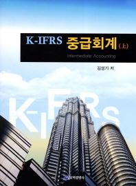 K IFRS 중급회계(상)