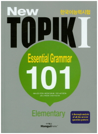 New TOPIK 1 Essential Grammar 101(Elementary)(영어)