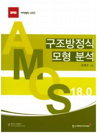 AMOS 18.0 구조방정식 모형 분석
