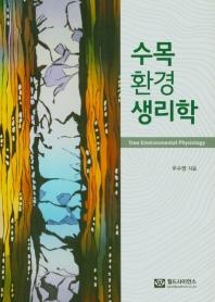수목 환경 생리학