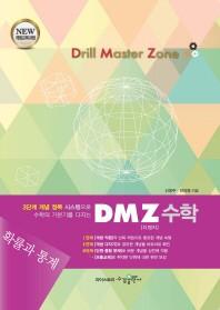 DMZ 고등 수학 확률과 통계(2018)