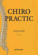 CHIRO PRACTIC(카이로프랙틱)