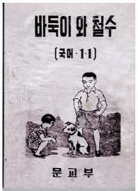 바둑이와 철수(국어1-1)(복제(영인)본)(초판본)(1948)
