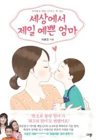 아이들과 매일 QT하고 책 읽는 세상에서 제일 예쁜 엄마