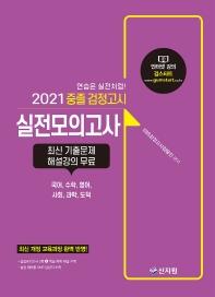 중졸 검정고시 실전모의고사(2021)