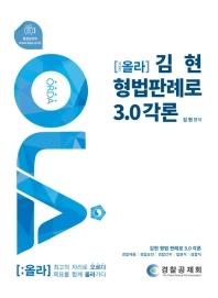 올라(OLA) 김현 형법판례로 3.0 각론