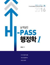 날개달린 Hi-Pass 행정학 세트(인터넷전용상품)