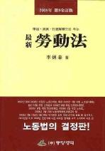 최신 노동법(2008)