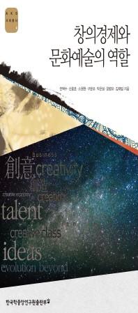 창의경제와 문화예술의 역할