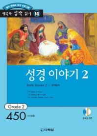 성경 이야기 2(행복한 명작 읽기 16)