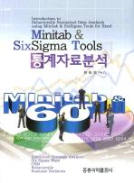 MINITAB & SIX SIGMA TOOLS 통계자료분석