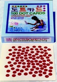 도트카드 (100 DOT CARDS) (유아수학학습)