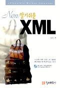 알기쉬운 XML(NEW)(CD-ROM 1장 포함)
