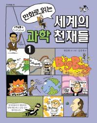 만화로 읽는 세계의 과학 천재들. 1