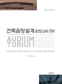 건축음향설계 공연장 순례: 한국