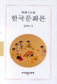 한국문화론
