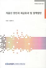 저출산 원인과 파급효과 및 정책방안