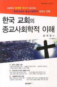 한국 교회의 종교사회학적 이해