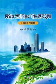 통일과 선진국으로 가는 한국경제