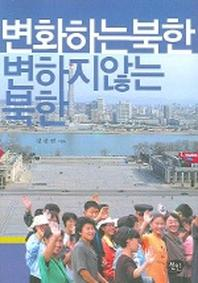 변화하는 북한 변하지 않는 북한