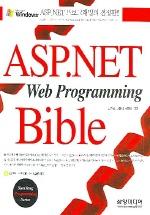 ASP. NET PRORAMMING BIBLE (CD-ROM 포함)