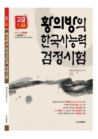 황의방의 한국사능력검정시험 고급 1급 2급