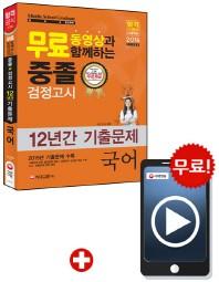 무료동영상과 함께하는 국어 중졸검정고시 12년간 기출문제(2016)