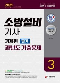 소방설비기사 과년도 기출문제 기계편 필기(2021)