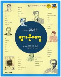고등 문학 평가문제집(김윤식)
