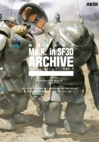 마쉬넨 크리거 Ma.K. in SF3D ARCHIVE 2010.3-2011.2 vol. 1