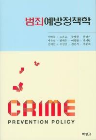 범죄예방정책학