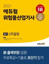 에듀윌 위험물산업기사 실기 2주끝장(2021)