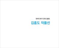 김홍도 작품선