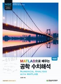 MATLAB으로 배우는 공학 수치해석