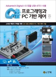 C# 프로그래밍과 PC 기반 제어