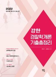 강한 경찰학개론 기출총정리(2022)
