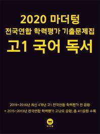 마더텅 고등 국어 고1 독서 전국연합 학력평가 기출문제집(2020)