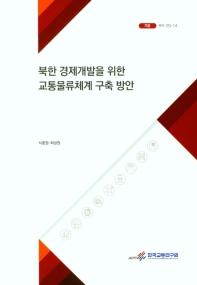 북한 경제개발을 위한 교통물류체계 구축 방안